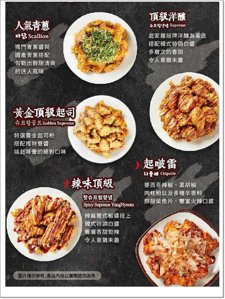 起家雞菜單-3.jpg