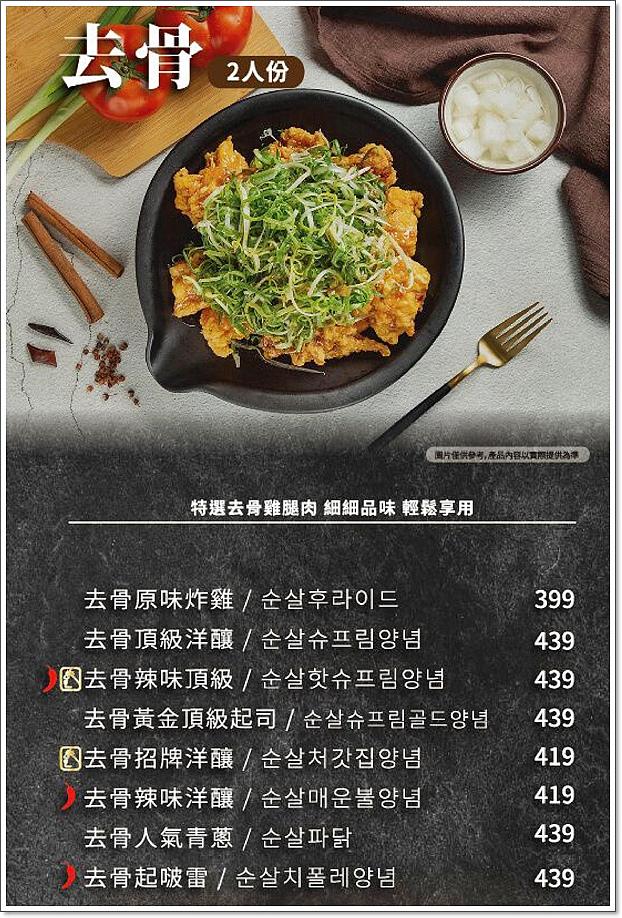 起家雞菜單-6.jpg