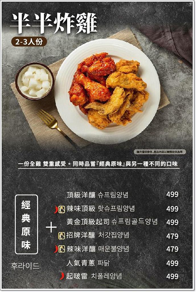 起家雞菜單-4.jpg