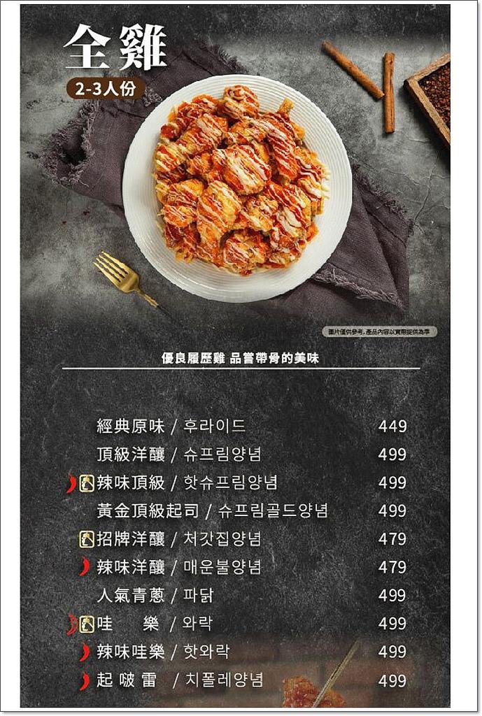 起家雞菜單-5.jpg