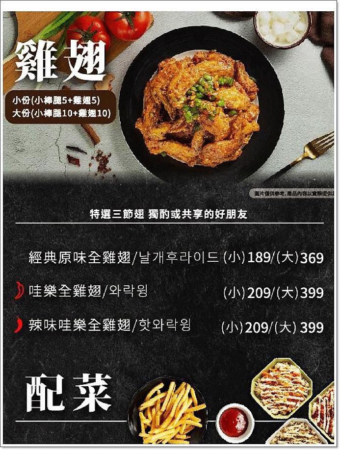 起家雞菜單-7.jpg
