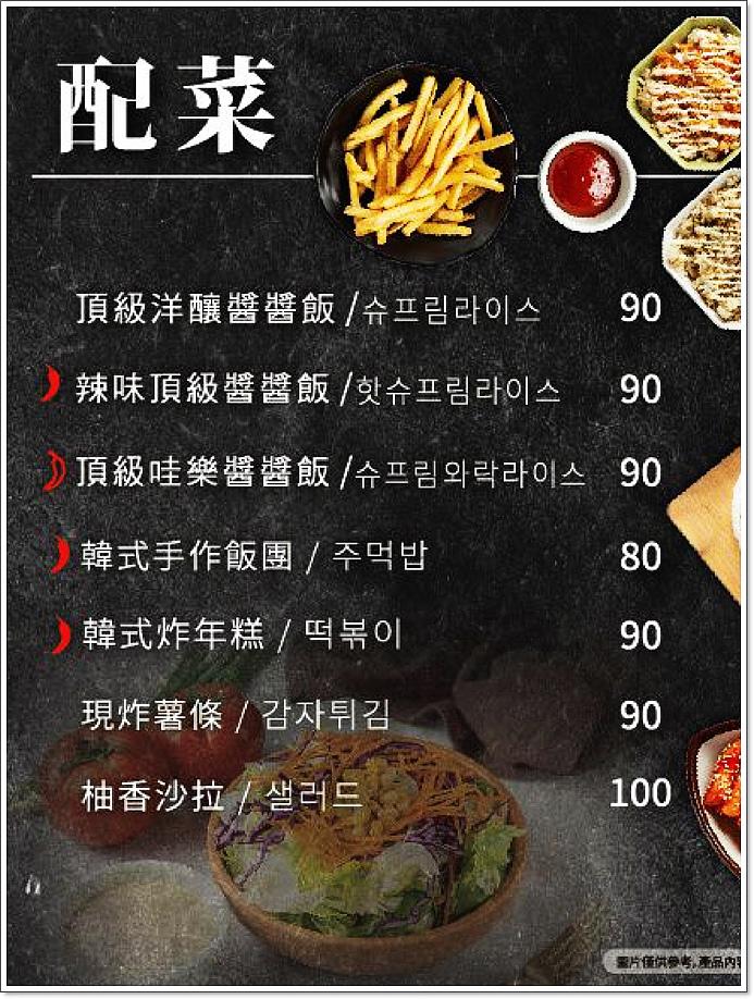 起家雞菜單-7-1.jpg
