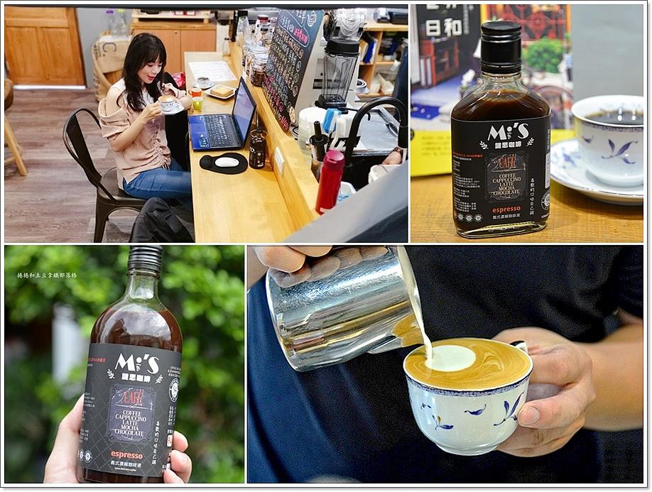 謎思咖啡-32.jpg