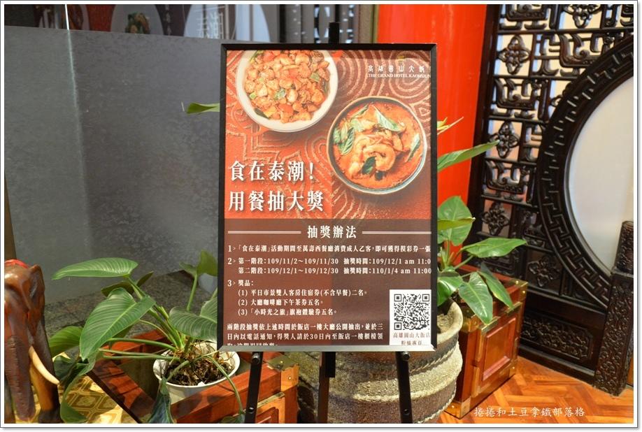 圓山飯店泰式自助餐-1.JPG