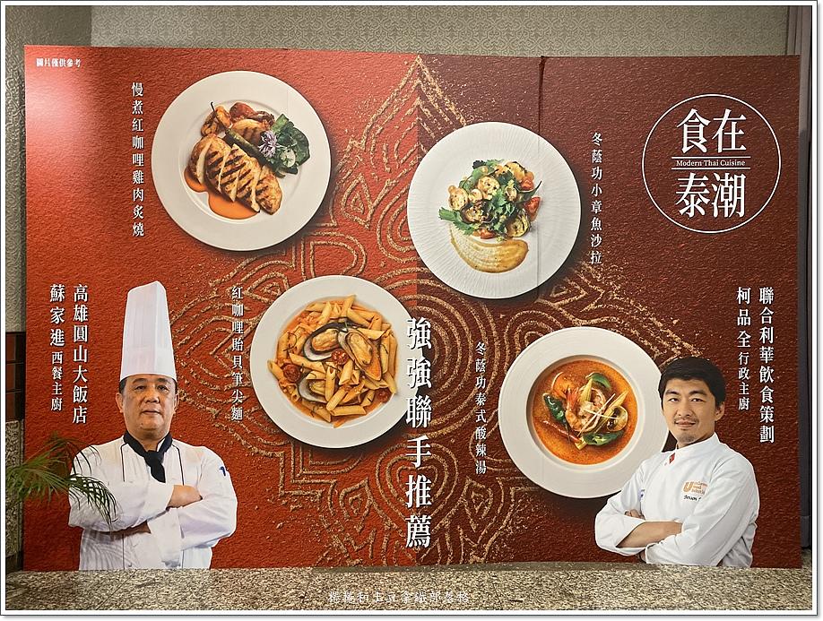 圓山飯店泰式自助餐-35.JPG