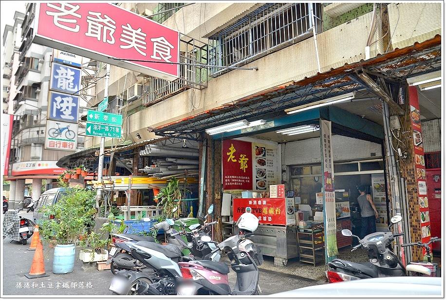 鳳山老爺美食館-2.JPG