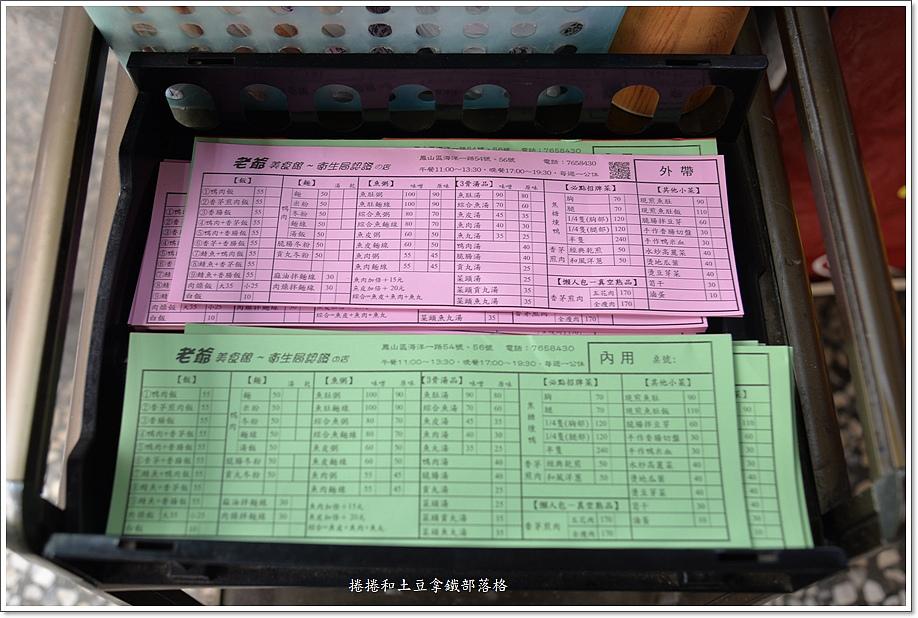 鳳山老爺美食館-3.JPG
