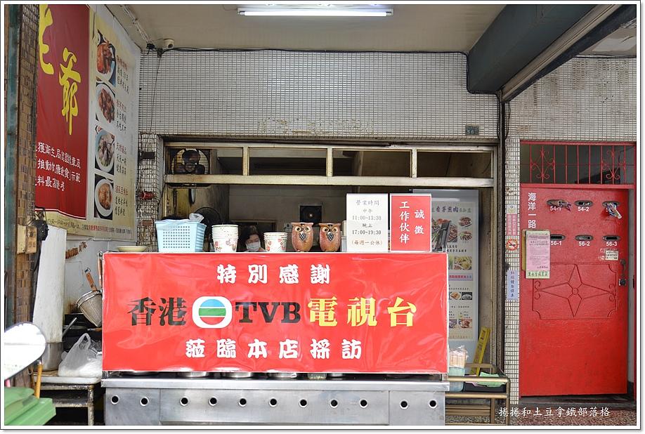 鳳山老爺美食館-6.JPG