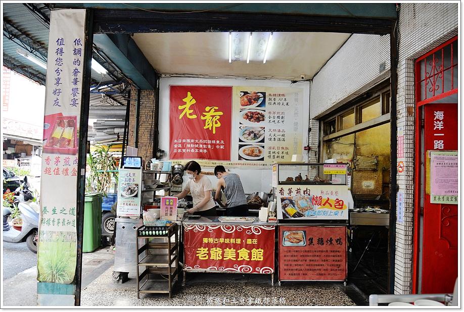 鳳山老爺美食館-7.JPG