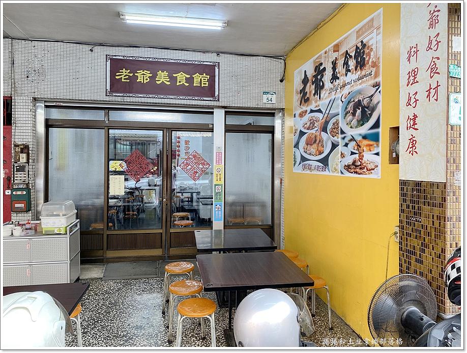 鳳山老爺美食館-27.JPG