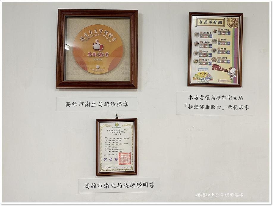 鳳山老爺美食館-29.JPG
