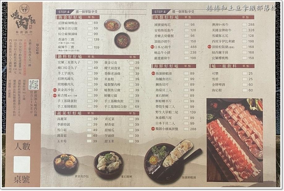 嗑肉石鍋00030.JPG