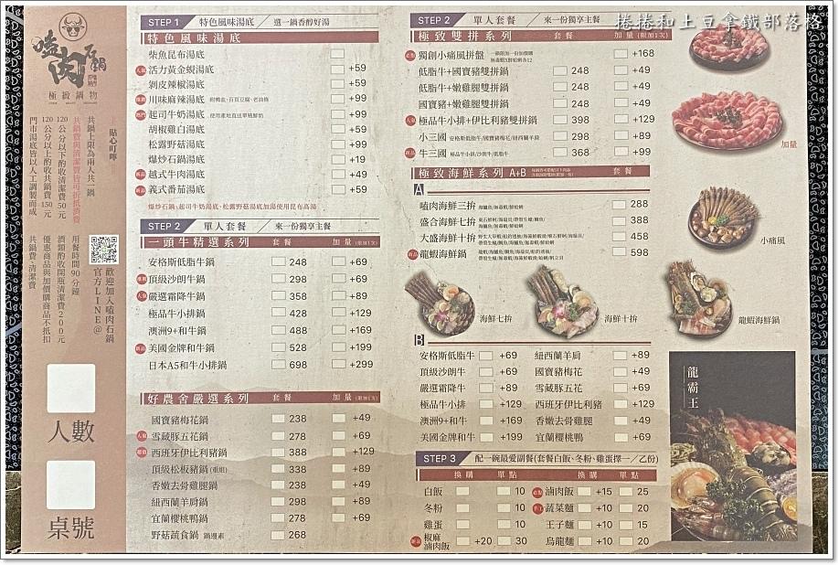 嗑肉石鍋00029.JPG