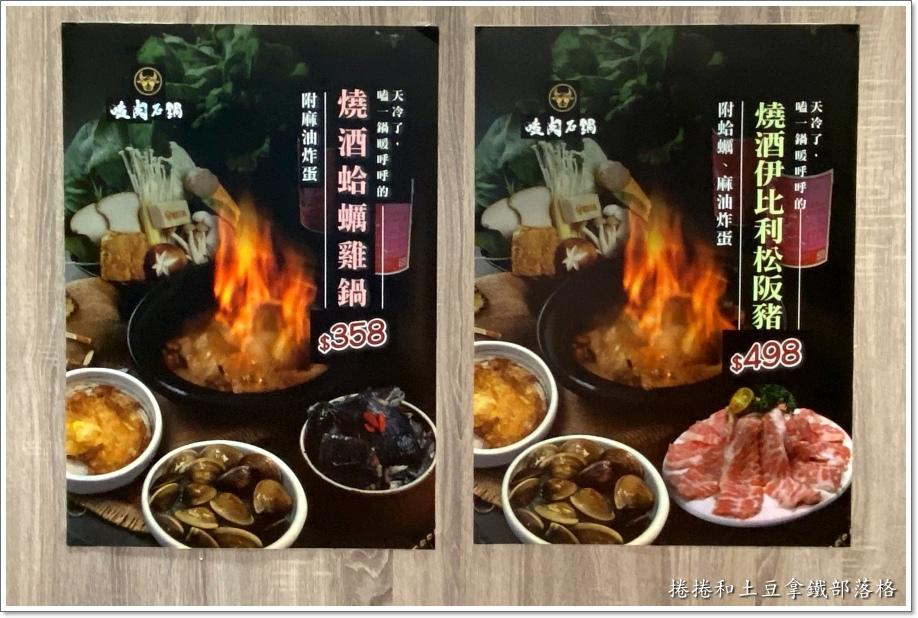 嗑肉石鍋00038.JPG