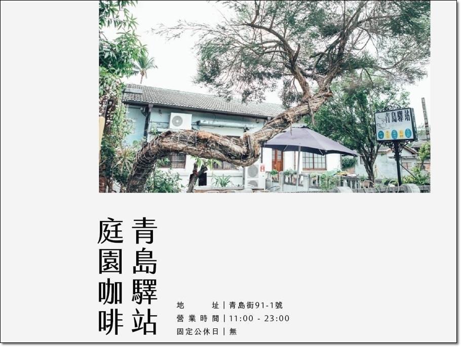 青島驛站庭園咖啡01.JPG