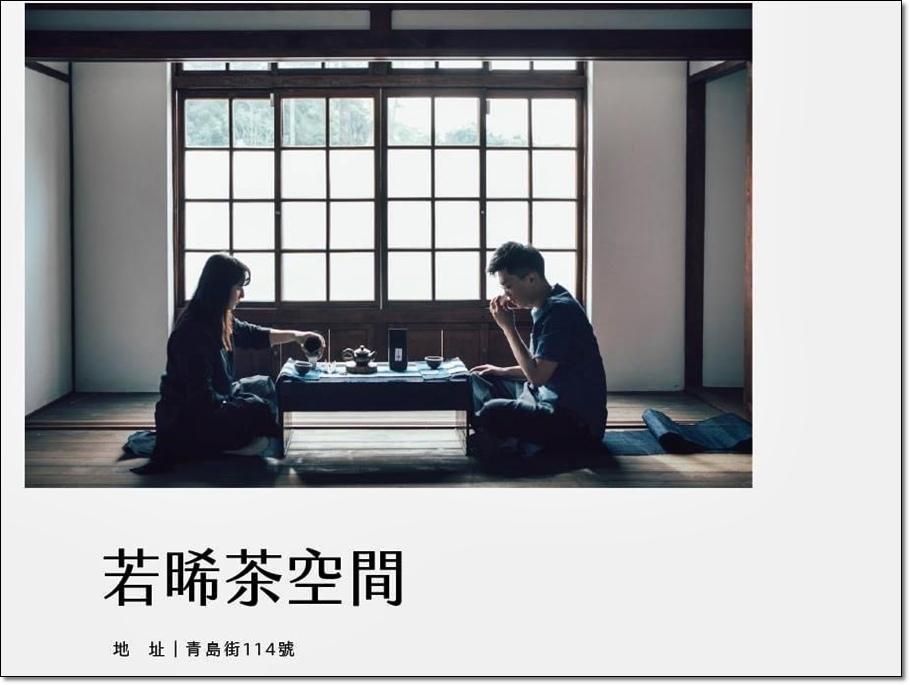 若晞茶空間01.JPG