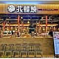 義享時尚廣場-5.jpg