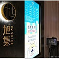 義享時尚廣場-8.jpg