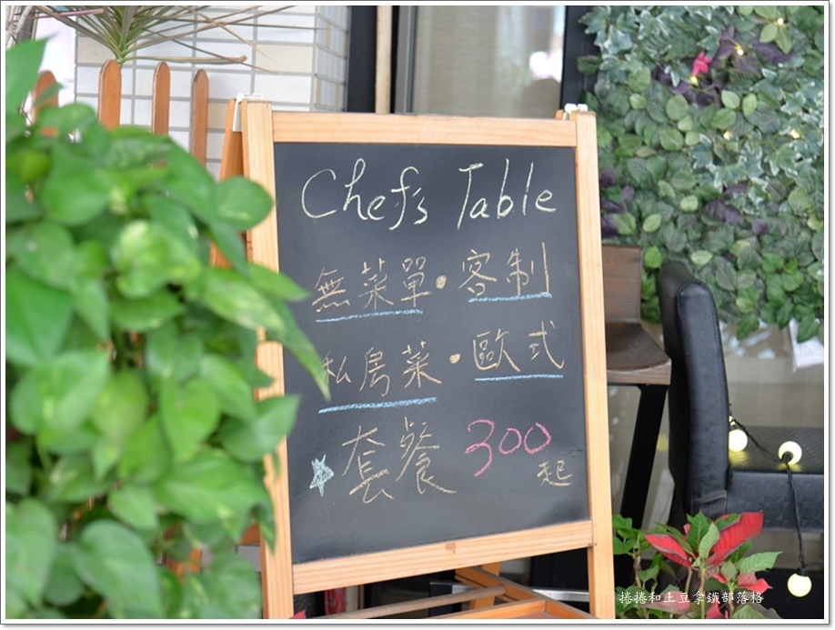 主廚餐桌-2.JPG