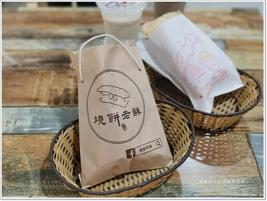 老酥燒餅-2.jpg