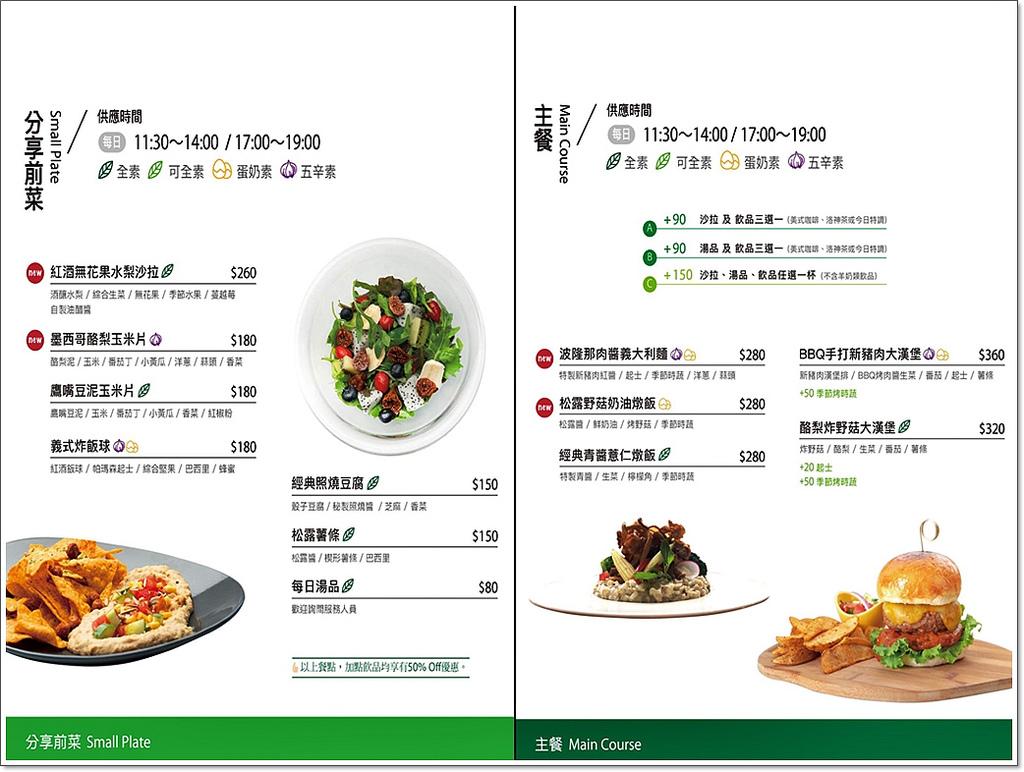 食不二212109菜單.jpg
