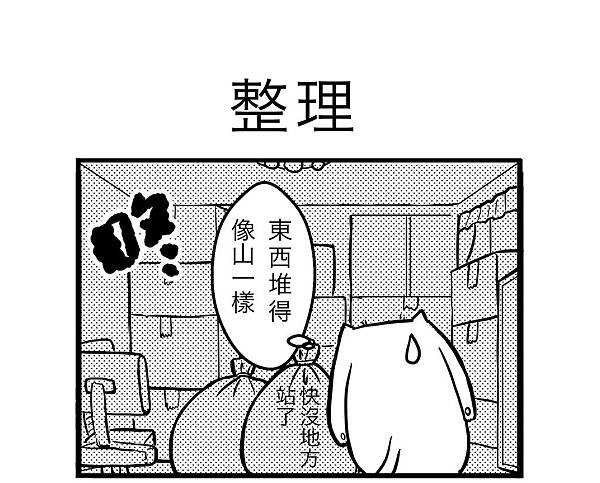 整理_首圖