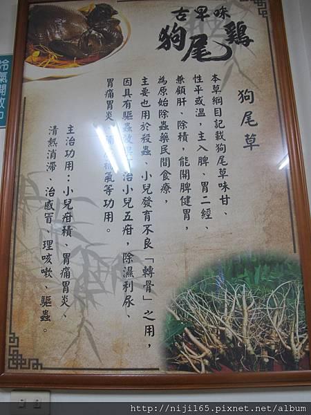 0127斗南烏骨雞
