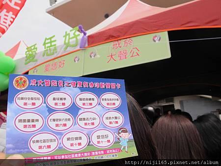 0309_成大運動會