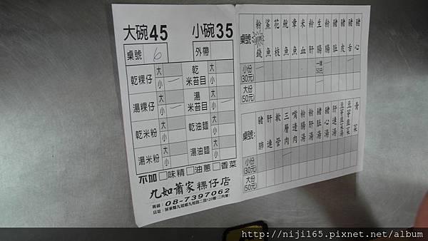 0323_屏東 九如 蕭家粿條