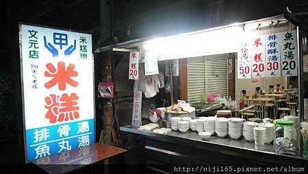 0330_斗南 米糕甲