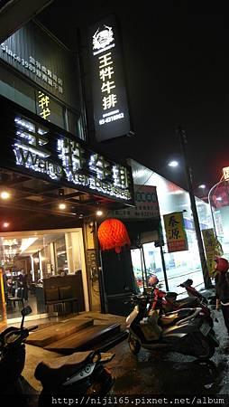 0331_王牪牛排