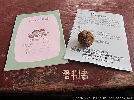 0517_艾草國民小學