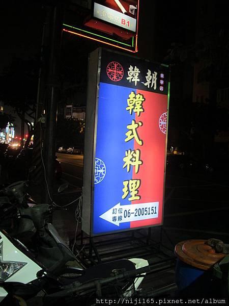 1108_台南 韓朝