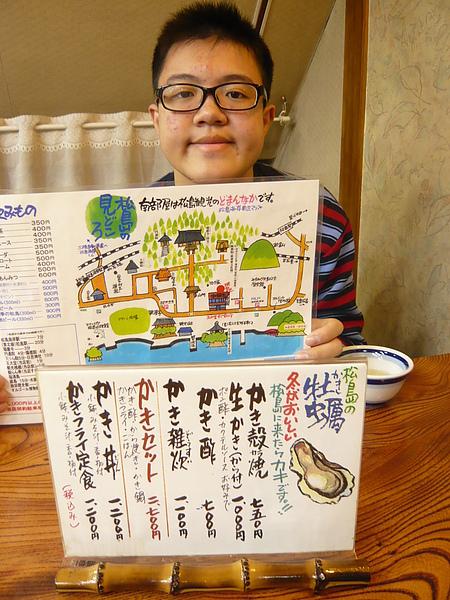2010日本東北伊豆賞櫻之旅 107.JPG