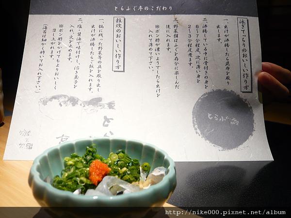 2010日本東北伊豆賞櫻之旅 019.JPG