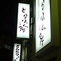 2010日本東北伊豆賞櫻之旅 017.JPG