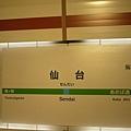 2010日本東北伊豆賞櫻之旅 052.JPG