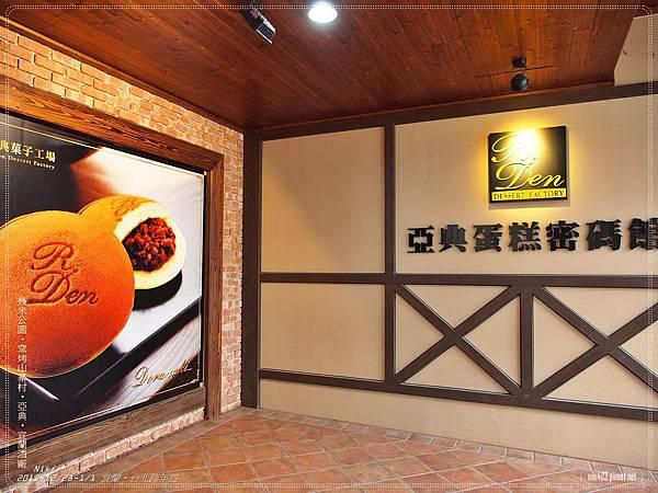 亞典菓子工廠