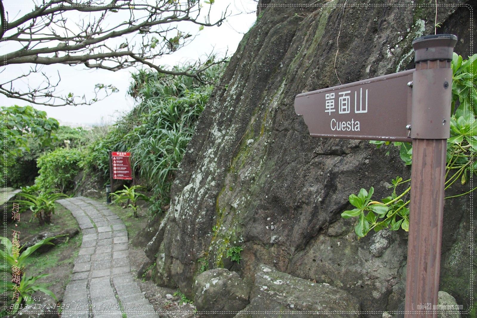 石梯坪.單面山