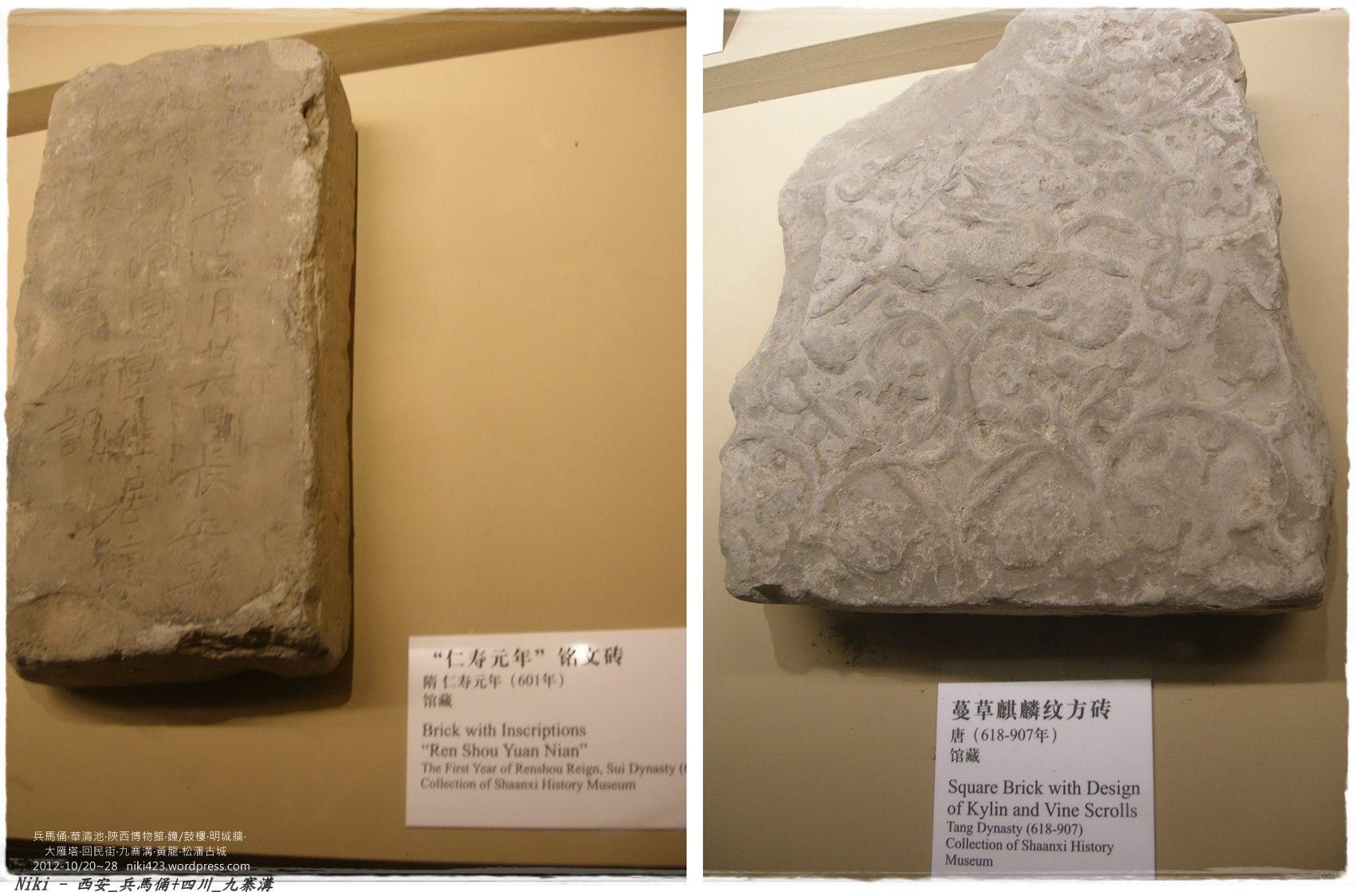 陝西博物館