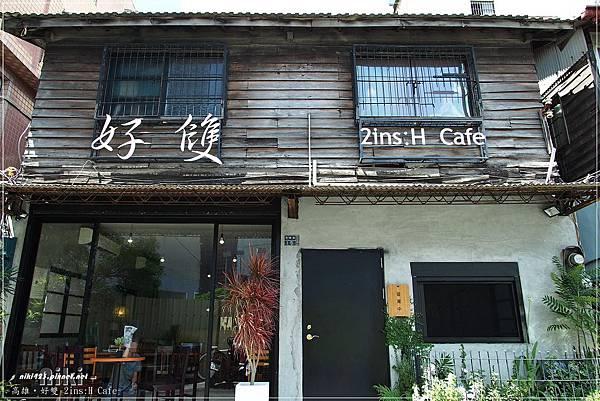 好雙咖啡2ins : H Café