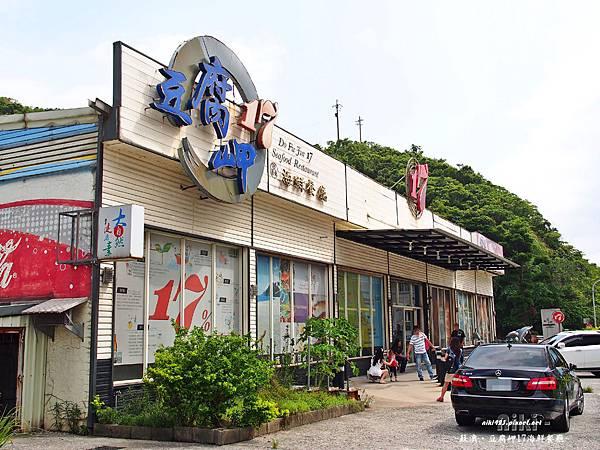 豆腐岬17海鮮餐廳