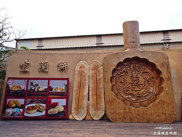 宜蘭餅發明館