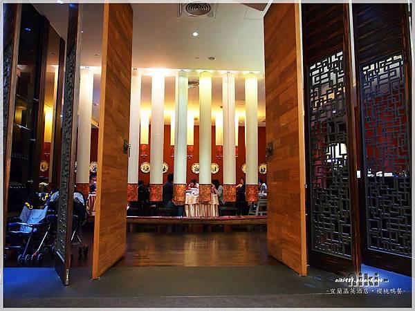 宜蘭晶英酒店.櫻桃鴨
