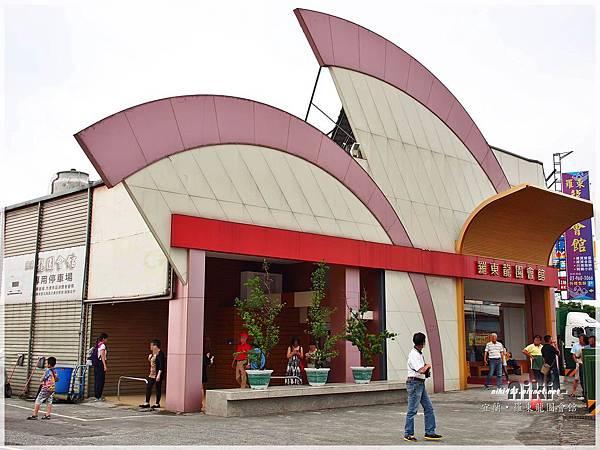 羅東龍園會館