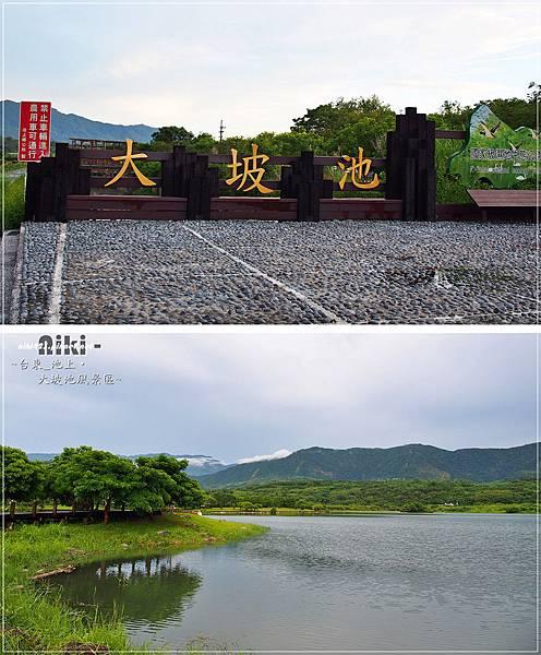 大坡池風景區