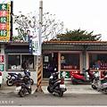恆春東港餃子館
