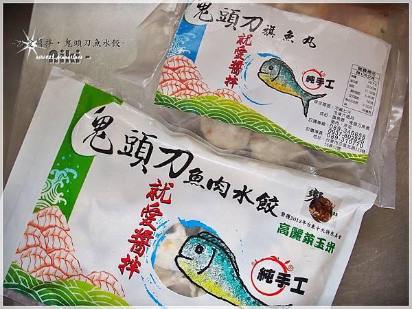就愛醬拌_鬼頭刀魚肉水餃