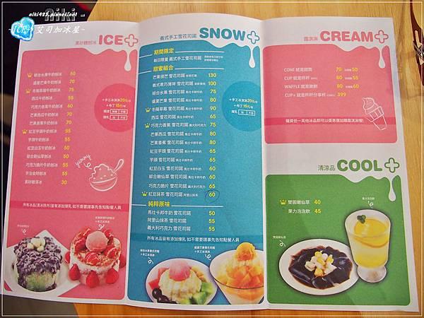 ice+艾司加冰屋