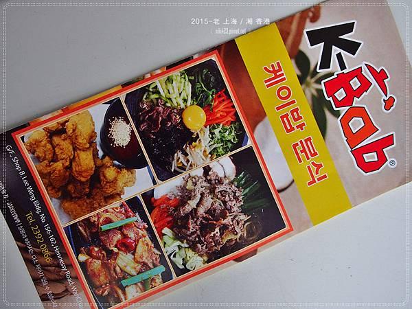 K-Bab (韓式料理)